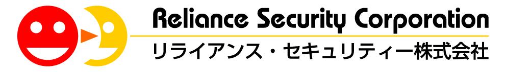リライアンス・セキュリティー株式会社